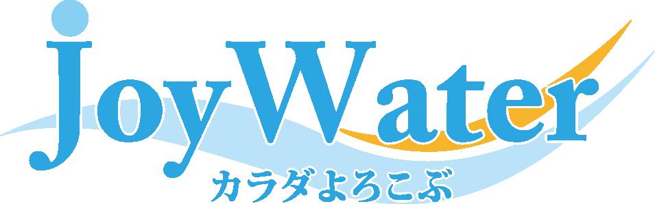 JoyWater(ジョイウォーター)|水道直結式ウォーターサーバー